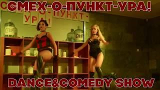 Смотреть Карина Зверева. Юмористическое шоу Смехопунктура. Dance comedy позитив! Москва онлайн