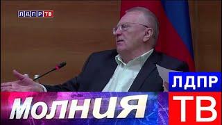 Жириновский: на ближнем Востоке никогда не будет спокойно! Молния от 29.05.18