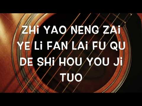 Ta Shuo / She Says 她说 - accoustic guitar with lyrics