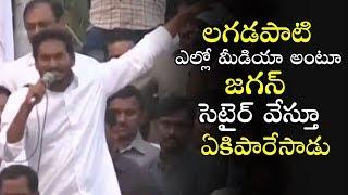 లగడపాటి ఎల్లో మీడియా అంటూ జగన్ సెటైర్ వేస్తూ ఏకిపారేసాడు | Jagan Mohan Reddy | Political Qube