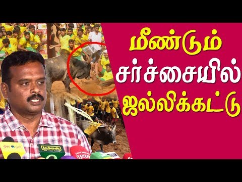 Jallikattu veterinary doctors to non coopate for jallikattu tamil news live  Jallikattu, jallikattu live      veterinary doctors who the one to issue fitness certificates for jallikattu bulls are up in arms against the central monitoring agencies,they alleged that central observers are ill treating the doctors and the medical team    More tamil news tamil news today latest tamil news kollywood news kollywood tamil news Please Subscribe to red pix 24x7 https://goo.gl/bzRyDm  #tamilnewslive sun tv news sun news live sun news