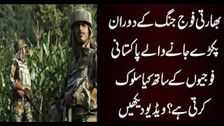 How Indian Army behave with Pakistani? Watch | Neo News