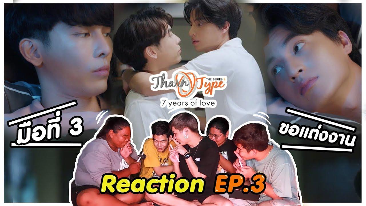 Reaction TharnType SS2 (7 years of love) EP.3 สับสนวุ่นวาย‼️I me saran