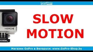 Как сделать GoPro Slow Motion в Sony Vegas #4 by gopro-shop.by(http://GoPro-Shop.by/ - официальный представитель GoPro в Беларуси ◅ Из этого урока по монтажу GoPro видео в Sony Vegas, вы..., 2015-03-11T19:21:44.000Z)