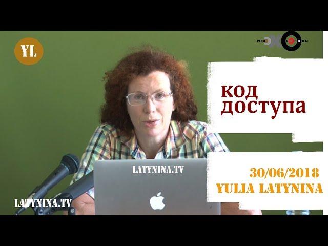 LatyninaTV / Код доступа / 30.06.2018