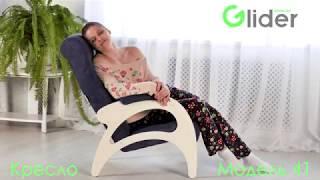 видео Кресло для отдыха