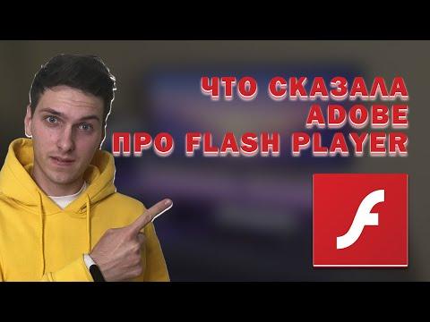 Последние слова компании Adobe про Flash Player