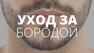 У тебя есть борода, я скажу тебе