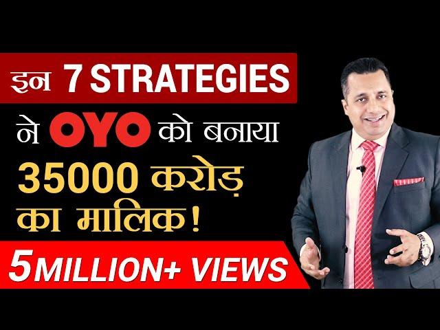 इन 7 Strategies ने OYO को बनाया 35000 करोड़ का मालिक | OYO Case Study | Dr Vivek Bindra