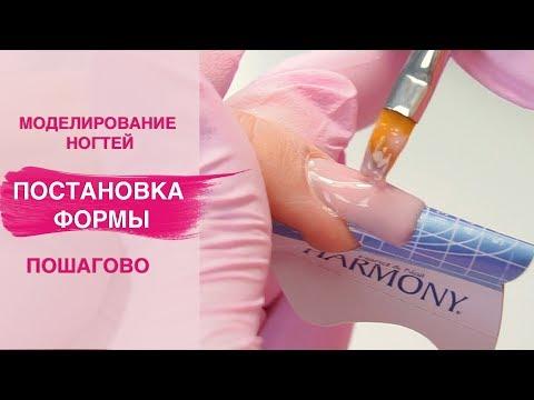 Наращивание ногтей гелем | Постановка форм