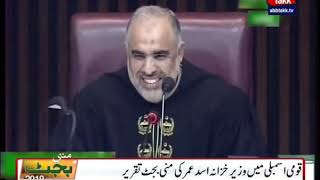 Uproar in National Assembly
