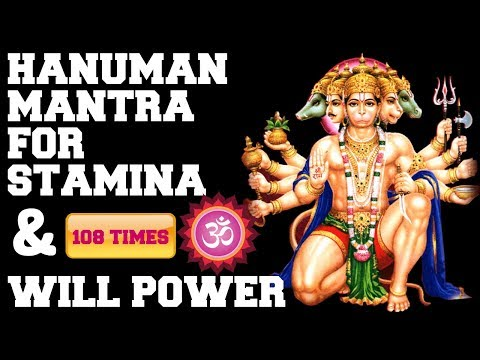 HANUMAN MANTRA FOR STAMINA & WILL POWER : 108 TIMES : VERY POWERFUL !