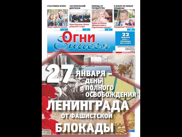 Анонс свежего номера еженедельной газеты