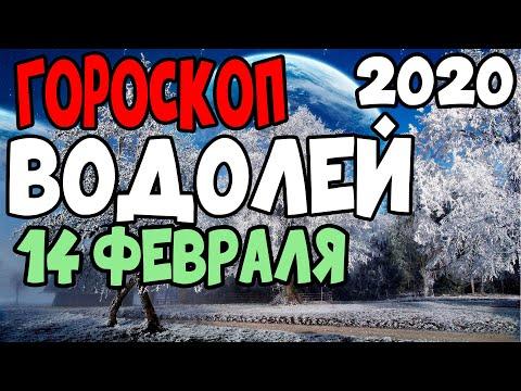 Гороскоп на 14 февраля 2020 года Водолей