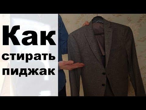 Как постирать пиджак правильно чтобы не потерял форму