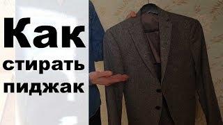 видео Как постирать пиджак в домашних условиях