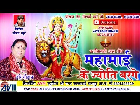 Cg Jas Geet-हरि चौहान-Mahamai Ke jyoti Barge-Hari Chauhan-New Chhattisgarhi Bhakti Song HD Video2018