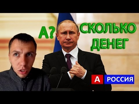 Сколько денег у Путина в 2016 ПРОГОВОРИЛСЯ Путин: Полгода протянем. На самите G20 Большой двадцатки
