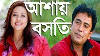 Asay Bosote l Zahid Hasan l Shomi Kaiser l Funny l Bangla Natok l mytv