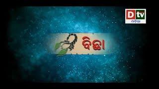 AJIRA RASIPHALA 19. 02 2019  | Daily Horoscope | ଦେଖନ୍ତୁ କେମିତି କଟିବ ଆଜିର ଦିନ