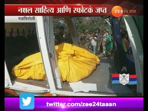 Gadchiroli | Police Encounter 7 Naxal