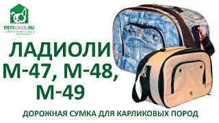 Сумки переноски Ладиоли М-47, М-48, М-49