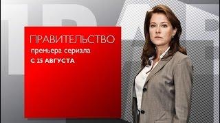 Правительство (Borgen) сериал на первом городском