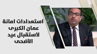 د. يسار الخيطان - استعدادات امانة عمان الكبرى لاستقبال عيد الأضحى