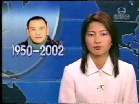 20021019 六點半新聞羅文逝世
