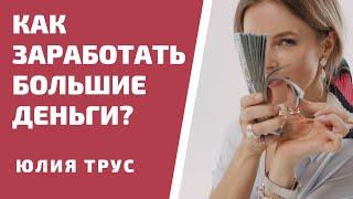 Как заработать большие деньги? Юлия Трус - Деньги: перезагрузка.