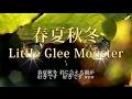 『春夏秋冬』Little Glee Monster 歌詞付きフル 〜Acoustic solo ver.〜 「めざましどようび」 テーマソング(リトルグリーモンスター、リトグリ)
