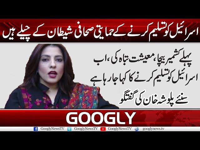 Israel Ko Tasleem Karnay Kai Hamayti Sahafi Shaitan Kai Chailay Hain: Palwasha Khan | Googly News TV