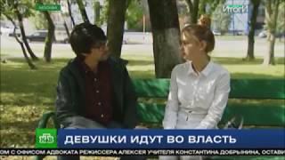 НТВ. Женщина в политике