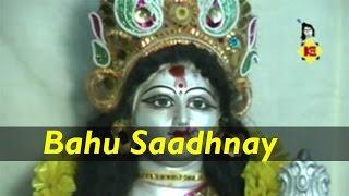 Bangla Bhajan   Bahu Saadhnay   Gokul Das   Devotional Bengali Song   Bangla Lok Geeti