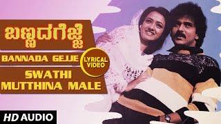 Swathi Mutthina Male Haniye Lyrical Video Song   Bannada Gejje   Ravichandran, Amala   Kannada Songs