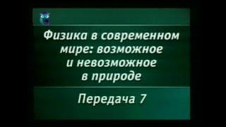 Физика. Передача 7. Квантовые состояния атомов, молекул, химическая связь