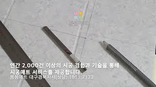 봄봄매트 대구경북지사 TPU 층간소음매트 시공래미안수성…