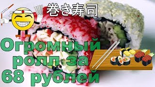 Огромный вкусный ролл за 68 рублей. Суши дома дешевле.