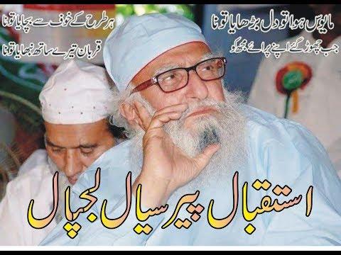 istaqbal Peer sial Shaikh Ul Islam Conference fsd aya ne aye mere peer sial