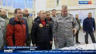 Посещение Президентом РФ В.В. Путиным российской военной базы на архипелаге Земля Франца-Иосифа