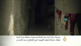 فيديو.. أزمة إنسانية تواجهة غزة بسبب توقف محطة توليد الكهرباء