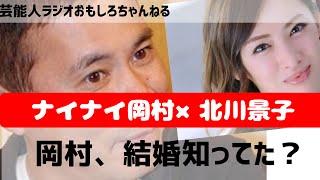 芸能人ラジオ おもしろチャンネル ナインティナイン岡村隆史、DAIGOと元...