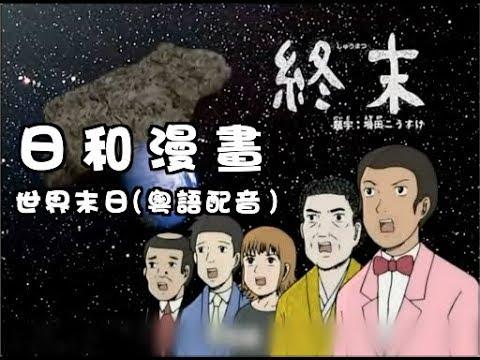日和漫畫-世界末日篇(粵配中字) - YouTube
