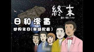 日和漫畫-世界末日篇(粵配中字)