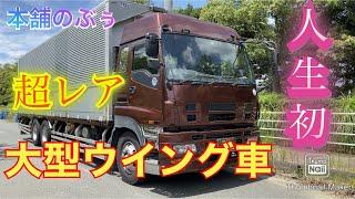【大型トラック運転手】初めてのウイング車【本舗ファミリー】ひるぼらけ
