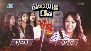 [CUT] 160617 KBS Welcome Show E07 Sejeong + Sistar