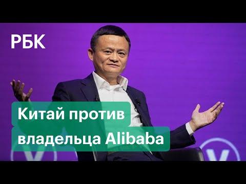Правительство Китая начало антимонопольное расследование против владельца Алиэкспресс