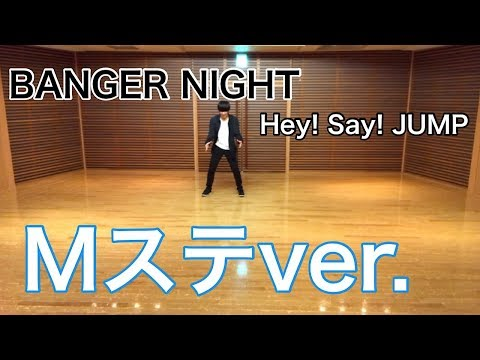 【踊ってみた】BANGER NIGHT Hay! Say! JUMP 【Mステver】