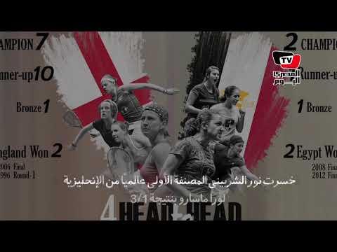 مصر تهزم إنجلترا وتسترد  لقب بطولة العالم لسيدات الاسكواش  - 19:53-2018 / 9 / 16