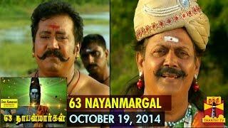 63 NAYANMARGAL EPI 35 (19/10/2014) - Thanthi TV
